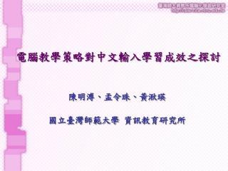 電腦教學策略對中文輸入學習成效之探討