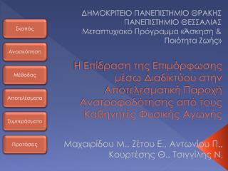 Μαχαιρίδου Μ.,  Ζέτου  Ε., Αντωνίου Π.,  Κουρτέσης  Θ.,  Τσιγγίλης  Ν.