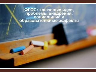 ФГОС: ключевые идеи, проблемы внедрения, социальные и образовательные эффекты