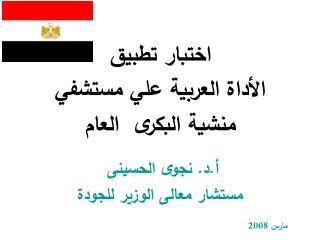اختبار تطبيق   الأداة العربية علي مستشفي  منشية البكرى  العام