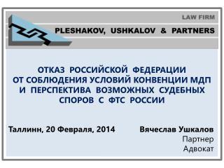 Pleshakov ,  Ushkalov & Partners
