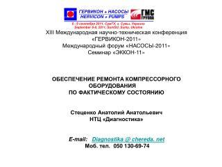ХIII Международная научно-техническая конференция  «ГЕРВИКОН-2011»