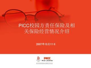 PICC 校园方责任保险及相关保险经营情况介绍