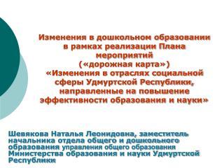 Указы Президента Российской Федерации  от 07 мая 2012 года