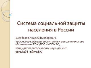 Система социальной защиты населения в России