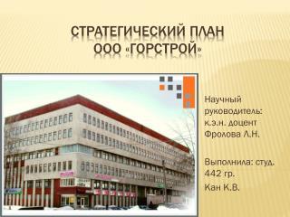 Стратегический план  ООО «Горстрой»