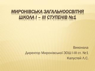 Миронівська  загальноосвітня школа І – ІІІ ступенів №1