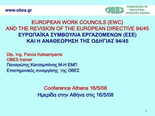 Dip .  Ing .  Panos Katsampanis OBES trainer Παναγιώτης Κατσαμπάνης Μ-Η ΕΜΠ