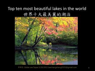 Top ten most beautiful lakes in the world  世界十大最美麗的湖泊