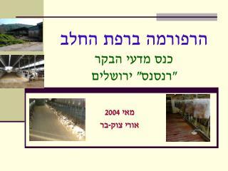"""הרפורמה ברפת החלב כנס מדעי הבקר  """"רנסנס"""" ירושלים"""