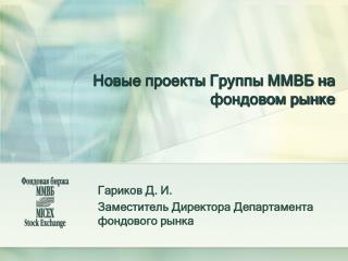 Новые проекты Группы ММВБ на фондовом рынке