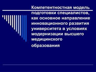 Стратегические направления развития СГМУ