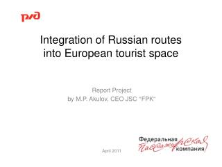 Integration of Russian routes  into European tourist space
