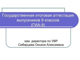 Государственная итоговая аттестация выпускников 9 классов  (ГИА-9)