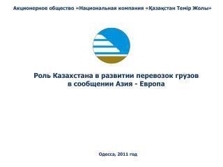 Роль Казахстана в развитии перевозок грузов в сообщении  Азия - Европа