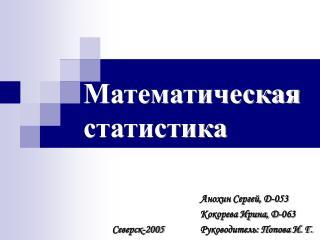 , D-053  , D-063 :  . .