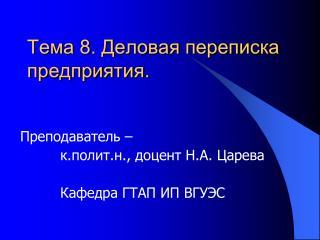 Тема 8. Деловая переписка предприятия.