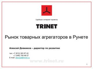 Рынок товарных агрегаторов в Рунете