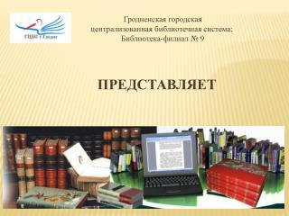 Гродненская городская централизованная библиотечная система;  Библиотека-филиал № 9
