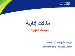 Business Sale - Al Ahsa District