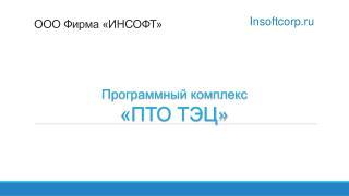 ООО Фирма «ИНСОФТ»