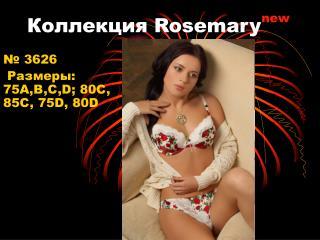 Коллекция Rosemary