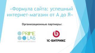 «Формула сайта: успешный интернет-магазин от А до Я»