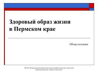 Здоровый образ жизни  в Пермском крае