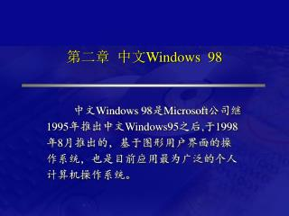???  ?? Windows  98