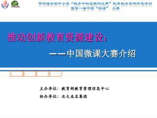 主办单位:教育部教育管理信息中心 协办单位:北大未名集团