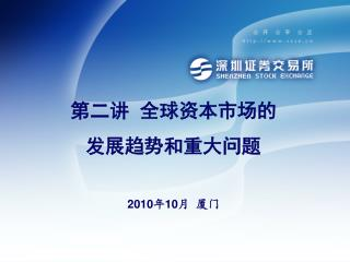 第二讲  全球资本市场的 发展趋势和重大问题 2010 年 10 月  厦门