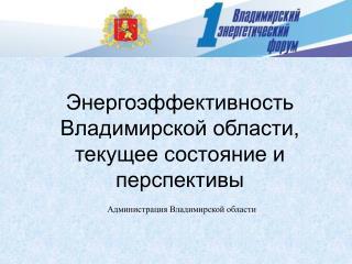 Энергоэффективность Владимирской области, текущее состояние и перспективы