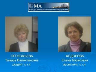 ПРОКОФЬЕВА Тамара Валентиновна доцент, к.т.н.