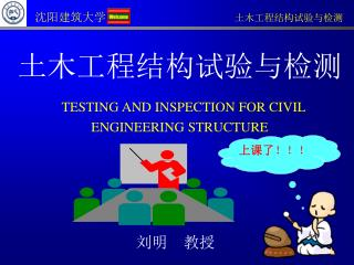 土木工程结构试验与检测 TESTING AND INSPECTION FOR CIVIL ENGINEERING STRUCTURE