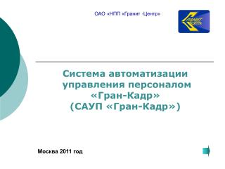 Система автоматизации  управления персоналом «Гран-Кадр» (САУП «Гран-Кадр»)