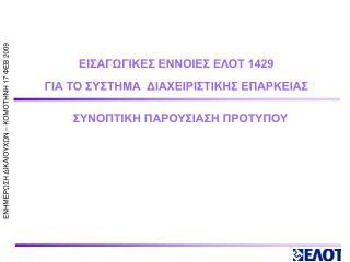 ΕΙΣΑΓΩΓΙΚΕΣ ΕΝΝΟΙΕΣ ΕΛΟΤ 1429  ΓΙΑ ΤΟ ΣΥΣΤΗΜΑ  ΔΙΑΧΕΙΡΙΣΤΙΚΗΣ ΕΠΑΡΚΕΙΑΣ