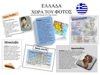 Anastásios Sákis Rouvás   Grego N asceu a 5 de  janeiro  de 1972 (em  Corfu )