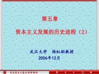 第五章   资本主义发展的历史进程( 2 )