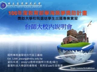 100 年度教育部學海築夢獎助計畫 獎助大學校院選送學生出國專業實習