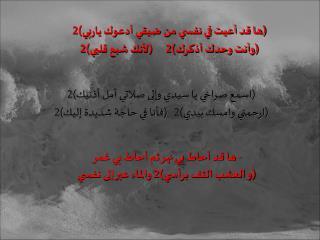 (ها قد أعيت في نفسي من ضيقي أدعوك ياربي)2 (وأنت وحدك أذكرك)2      (لأنك شبع قلبي)2