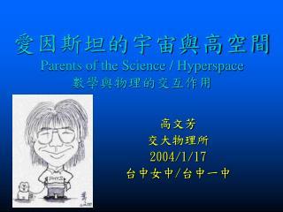 愛因斯坦的宇宙與高空間 Parents of the Science / Hyperspace 數學與物理的交互作用