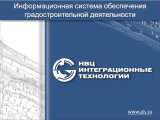 Информационная система обеспечения градостроительной деятельности