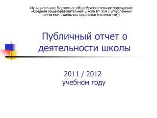 Публичный отчет о деятельности школы