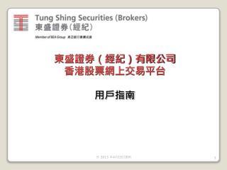東盛證券(經紀)有限公司 香港股票網上交易平台 用戶指南