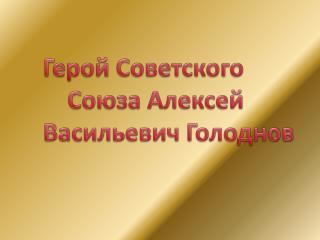 Герой Советского      Союза Алексей Васильевич Голоднов
