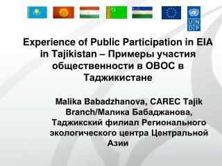 Условия участия общественности в ОВОС, отражены в следующих основных законодательных актах страны: