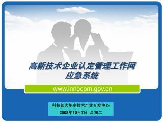 高新技术企业认定管理工作网 应急系统