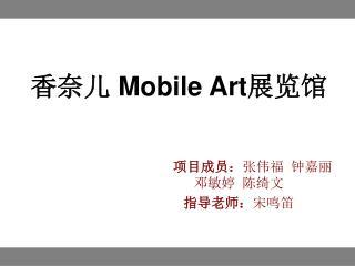 ???  Mobile Art ???