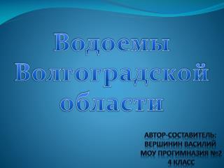 Водоемы  Волгоградской области