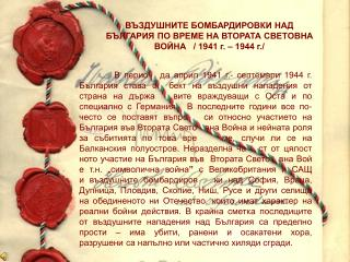 ВЪЗДУШНИТЕ БОМБАРДИРОВКИ НАД БЪЛГАРИЯ ПО ВРЕМЕ НА ВТОРАТА СВЕТОВНА ВОЙНА   / 1941 г. – 1944 г./